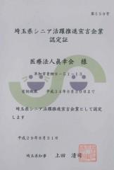 埼玉県シニア活躍推進宣言企業認定証