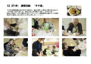 調理活動チゲ鍋