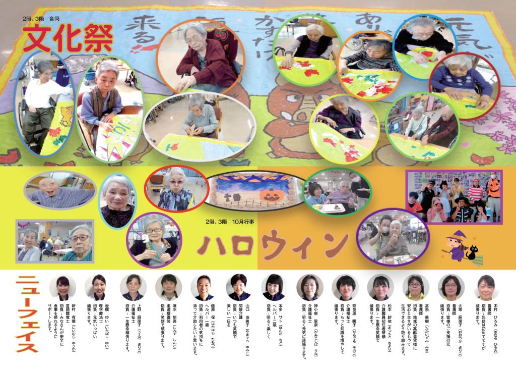 翔寿苑号77-2