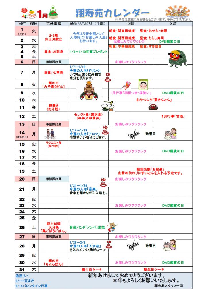 翔寿苑カレンダー1月