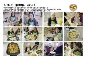 調理活動(すいとん)19019
