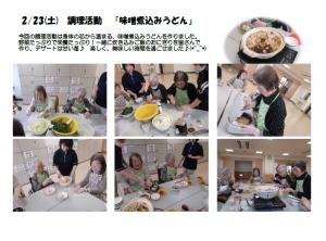 調理活動「味噌煮込みうどん」(H31.2.23)