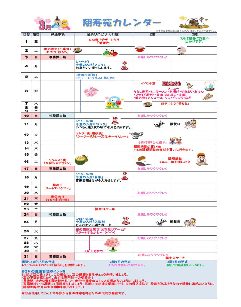 翔寿苑カレンダー(3月)