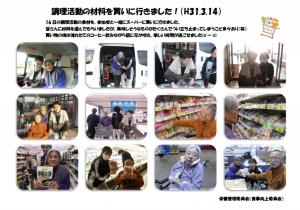 調理活動の買い物(H31.3.14)