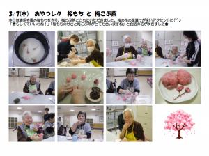 おやつレク「桜もち」(H31.3.7)