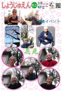 翔寿苑3月号1