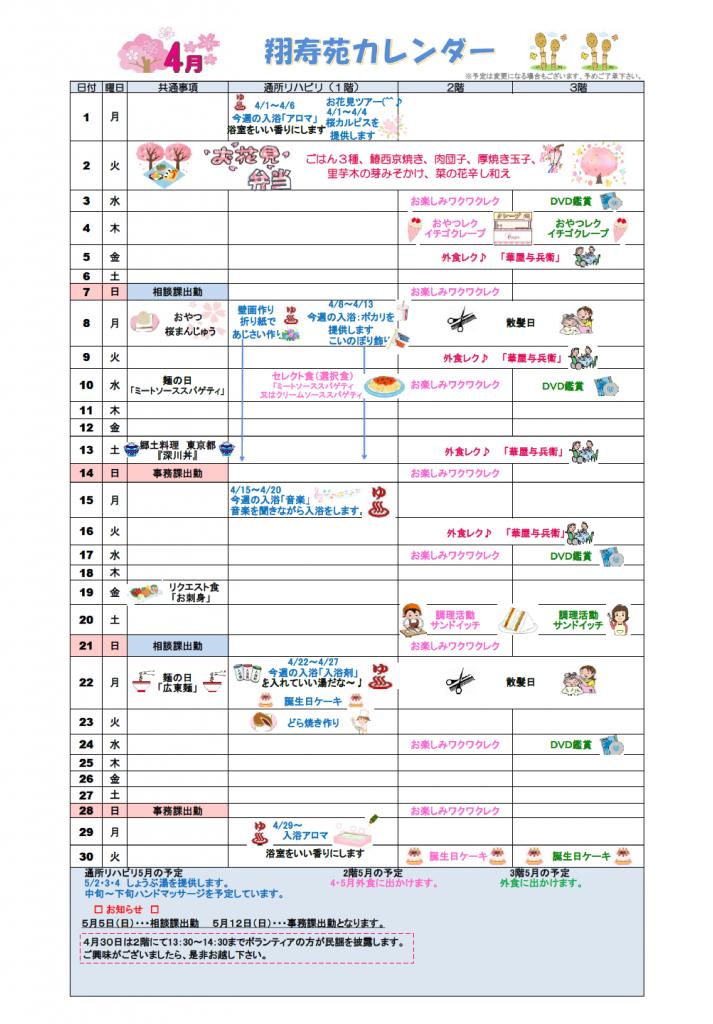 翔寿苑カレンダー4月