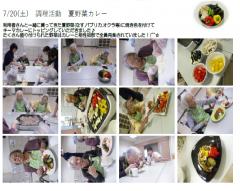 調理活動夏野菜カレー